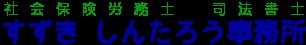 名古屋市にある小さな司法書士事務所が運営しています